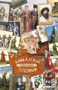 Лев Толстой - Кавказский пленник