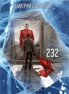 Дмитрий Шатилов - 232