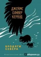 Джеймс Кервуд - Бродяги Севера