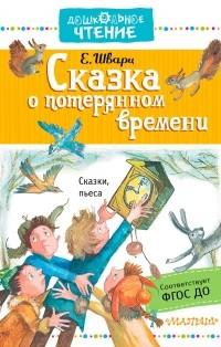 Шварц Евгений Львович - Сказка о потерянном времени (сборник)