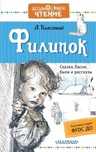 Толстой Лев Николаевич - Филипок (сборник)