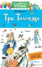 Олеша Юрий Карлович - Три толстяка