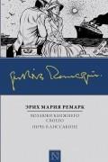 Эрих Мария Ремарк - Возлюби ближнего своего. Ночь в Лиссабоне (сборник)