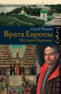 Сергей Плохий - Врата Европы. История Украины