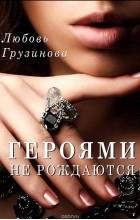 Грузинова Любовь - Героями не рождаются