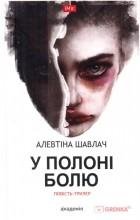Алевтіна Шавлач - У полоні болю