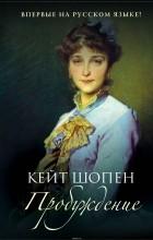 Кейт Шопен - Пробуждение (сборник)