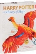Джулиан Харрисон - Harry Potter: A History of Magic: The Book of the Exhibition