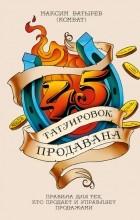 Максим Батырев - 45 татуировок продавана. Правила для тех, кто продает и управляет продажами
