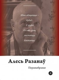 Алесь Разанаў - Перавыбранае