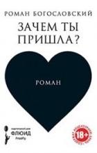 Роман Богословский - Зачем ты пришла?