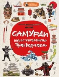 Александр Гордиенко - Самураи: иллюстрированный путеводитель