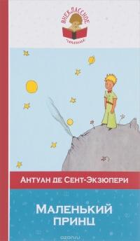 Маленький принц экзюпери рецензия 5561