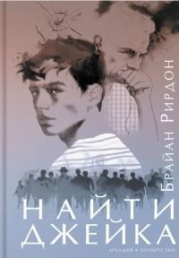 Брайан Рирдон - Найти Джейка