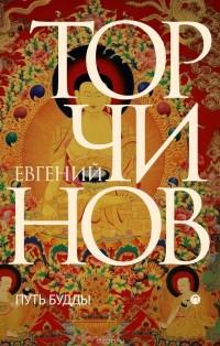 Торчинов Е. А. - Путь Будды. Словарь