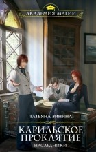 Татьяна Зинина - Карильское проклятие. Наследники