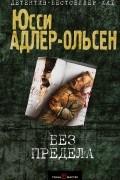 Юсси Адлер-Ольсен - Без предела