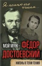 Анна Достоевская - Мой муж - Федор Достоевский. Жизнь в тени гения