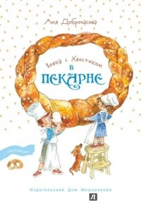 Анна Доброчасова - Вовка с Хвостиком в пекарне (с наклейками)