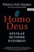 Юваль Ной Харари - Ноmo Deus. Краткая история будущего