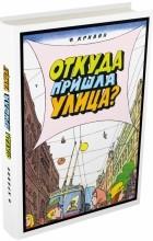Феликс Кривин — Откуда пришла улица?