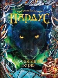 Евгений Гаглоев - Пардус. Книга 9. Посеявший бурю