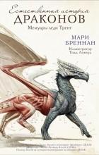 Мари Бреннан - Естественная история драконов