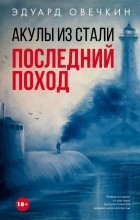Эдуард Овечкин - Акулы из стали. Последний поход