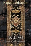 Наринэ Абгарян - Дальше жить (сборник)