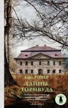 Анна Ромер - Тайны Торнвуда