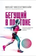 Михай Чиксентмихайи, Филип Латтер, Кристин Вейнкауфф Дурансо - Бегущий в потоке. Как получать удовольствие от спорта и улучшать результаты