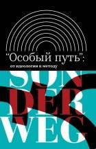 сборник - «Особый путь»: от идеологии к методу