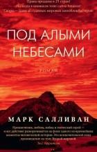 Марк Салливан - Под алыми небесами