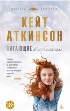 Кейт Аткинсон - Витающие в облаках