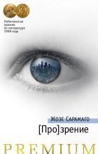 Жозе Сарамаго — [Про]зрение