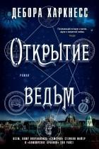 Дебора Харкнесс — Книга ведьм