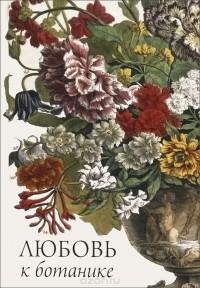 без автора - Любовь к ботанике