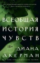 Диана Акерман - Всеобщая история чувств
