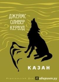 Джеймс Оливер Кервуд - Казан