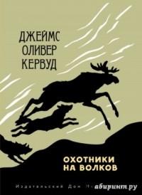 Кервуд Джеймс Оливер - Охотники на волков