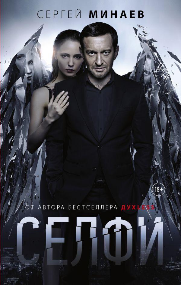 Современные российские романы о сексе