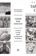 - Тайный язык символов : Символы в декоре зданий и сооружений Петербурга