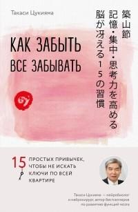 Такаси Цукияма - Как забыть все забывать. 15 простых привычек, чтобы не искать ключи по всей квартире
