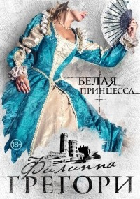 Филиппа Грегори - Белая принцесса
