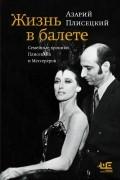 Азарий Плисецкий - Жизнь в балете. Семейные хроники Плисецких и Мессереров