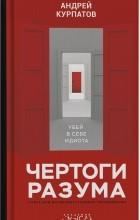 Андрей Курпатов - Чертоги разума