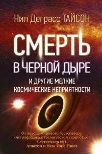 Нил Деграсс Тайсон - Смерть в черной дыре и другие мелкие космические неприятности