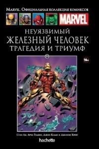 - Неуязвимый Железный Человек. Трагедия и триумф