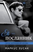 Маркус Зусак — Я — посланник