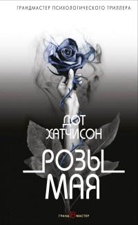 Дот Хатчисон - Розы мая